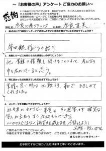 2019.09.05 奈良心療クリニック  奈良 直美  様