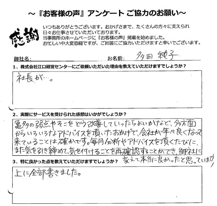 2019.09.09 多田 純子  様