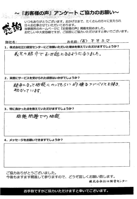 2019.09.06 (有)オオシマ  様