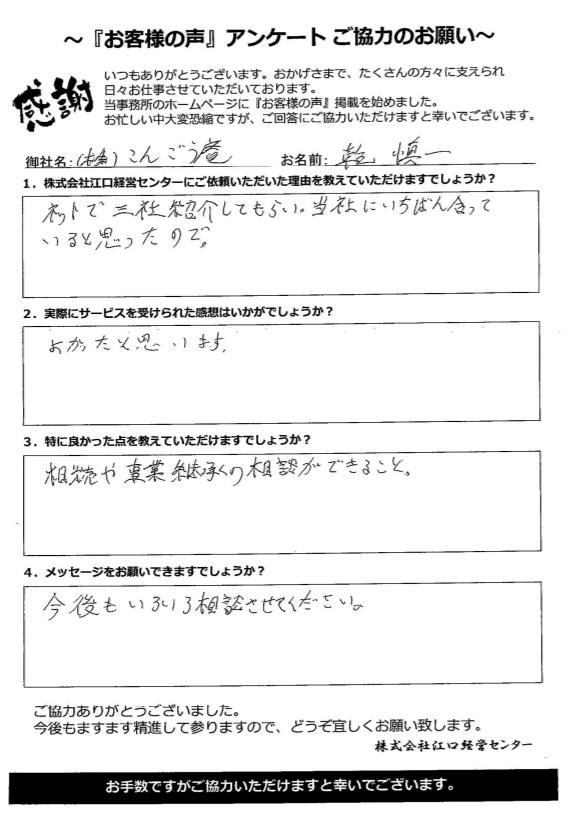 2019.09.10 (株)こんごう庵  乾 慎一  様
